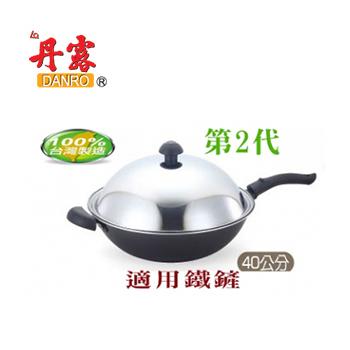 丹露 冰泉瓷金料理炒鍋40CM (DR-40)