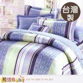 《魔法Baby》台灣製秀士棉5x6.2尺雙人純棉枕套床包組 x006002a