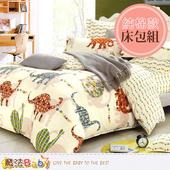 《魔法Baby》純棉5x6.2尺雙人枕套床包組 w02037