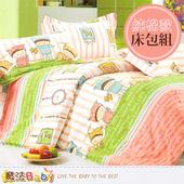 《魔法Baby》純棉5x6.2尺雙人枕套床包組 w02036