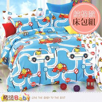 ★結帳現折★魔法Baby 純棉5x6.2尺雙人枕套床包組 w02035