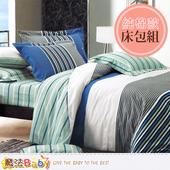 《魔法Baby》純棉5x6.2尺雙人枕套床包組 w02033