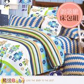 《魔法Baby》純棉5x6.2尺雙人枕套床包組 w02030