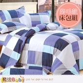 《魔法Baby》磨毛5x6.2尺雙人枕套床包組 w00006