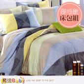 《魔法Baby》磨毛5x6.2尺雙人枕套床包組 w00004