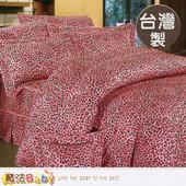 《魔法Baby》台灣製3.5x6.2尺單人枕套床包組 u01078