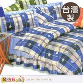 《魔法Baby》台灣製3.5x6.2尺單人枕套床包組 u01003