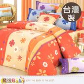 《魔法Baby》台灣製3.5x6.2尺單人枕套床包組 u01s288