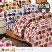 《魔法Baby》台灣製3.5x6.2尺單人枕套床包組 u01kf1064