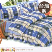 《魔法Baby》台灣製5x6.2尺雙人枕套床包組 u00003