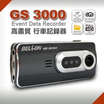 BELLON GS3000 高畫質Full HD 1080P 行車記錄器