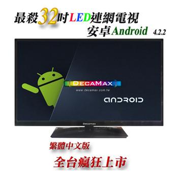 DECAMAX 32吋SMART智慧聯網LED顯示器+類比視訊盒(DM-32HCA-SMART)