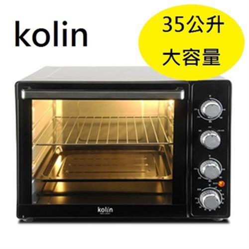 歌林 35L三溫控油切旋風大烤箱KBO-LN351