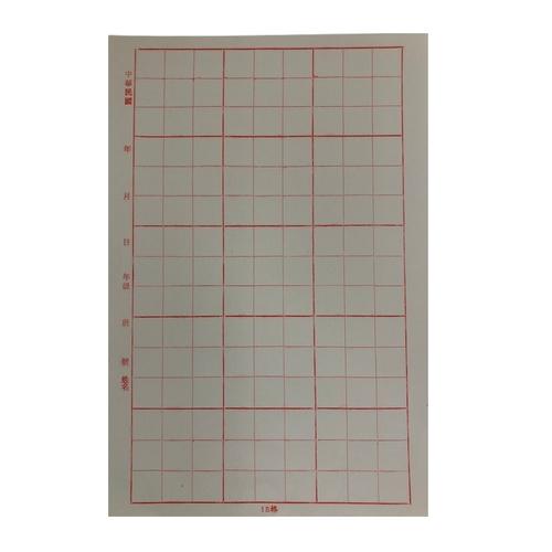 東文15格毛邊紙(100入)