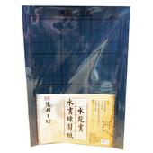 高點水書練習紙3入(KP-007)