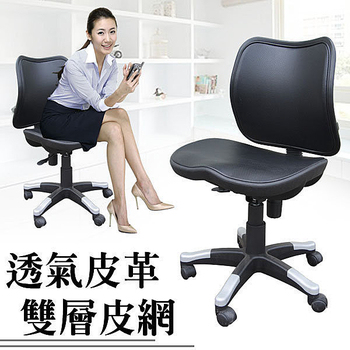 ZOE 歐克黑皮辦公椅-超Q彈性 皮網雙層防護 台灣製造 洞洞皮革 透氣性佳
