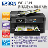 《EPSON》WF-7611 網路高速A3+專業噴墨複合機(加購T188墨水(黑+藍))