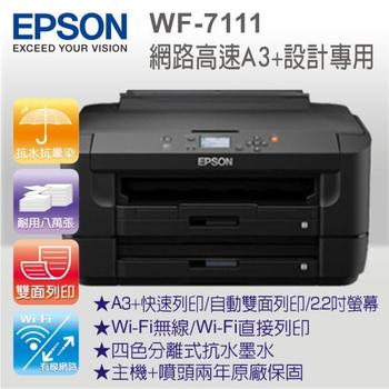 EPSON WF-7111 網路高速A3+設計專用印表機 彩色噴墨印表機(加購T188墨水(黑+黃))
