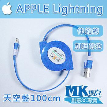 MK馬克 iPhone6/6PLUS、5S/5C/5、iPad、iPod專用 Lightning 彩色加粗伸縮麵條傳輸線 1M(藍)