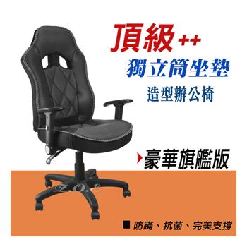 Z.O.E 人體工學辦公椅 獨立筒坐墊(黑紅色)