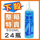 《美久美》電瓶補充液500ML(24瓶裝)