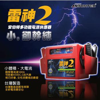 安伯特 雷神2 多功能電源供應器