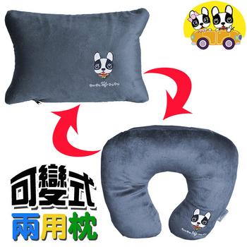 安伯特 法鬥犬可變式兩用枕(灰色)