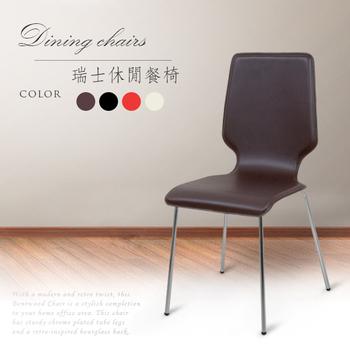 買樂購 瑞士休閒時尚餐椅(胡桃色)