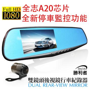 勝利者 KK8000 停車監控 1080P 超薄後視鏡雙鏡頭行車紀錄器