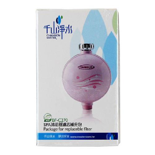 千山SPA沐浴器濾芯補充包(BF-C270)