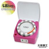 《太星電工》蓋安全彩色定時器 OTM318(三色任選)(蜜桃紅)贈品: USB LED立馬燈/白光 DC5V 1.2W 混色