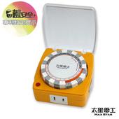 《太星電工》蓋安全彩色定時器 OTM318(三色任選)(陽光橙)贈品: USB LED立馬燈/白光 DC5V 1.2W 混色