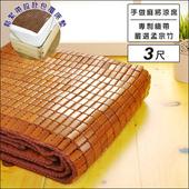 《BuyJM》天然炭化專利單人3尺麻將涼蓆-附鬆緊帶/長186*寬90(竹炭色)