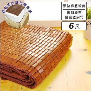 《BuyJM》天然炭化專利雙人加大6尺麻將涼蓆-附鬆緊帶/長186*寬180(竹炭色)