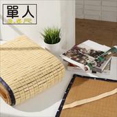 《BuyJM》日式專利3D立體透氣網單人加大3.5尺麻將涼蓆-附鬆緊帶款/長186*寬105(原竹色)