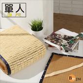 《BuyJM》日式專利3D立體透氣網單人3尺麻將涼蓆-附鬆緊帶款/長186*寬90(原木色)