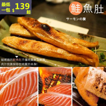 頂級挪威鮭魚肚條-單筆下單滿七包免運(300g±10%/包*1)