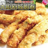《大廚》府城蝦卷-下單滿8盒免運(300g±5%/盒,10條/盒*1盒)