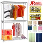 《JR創意生活》三層雙桿衣櫥組122X45X180cm-附套6選1(深藍色布套)