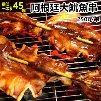 阿根廷深海大魷魚串-下單滿十串免運(250g+-10g/串*1串)