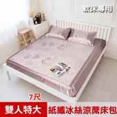 《米夢家居》軟床專用-晶粉玫瑰超細絲滑紙纖冰絲涼蓆床包三件組-雙人特大(7尺)