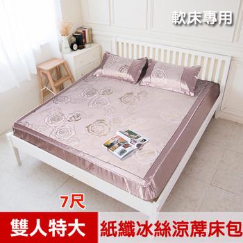 米夢家居 軟床專用-晶粉玫瑰超細絲滑紙纖冰絲涼蓆床包三件組-雙人特大(7尺)