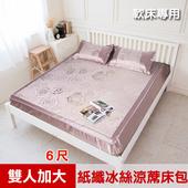 《米夢家居》軟床專用-晶粉玫瑰超細絲滑紙纖冰絲涼蓆床包三件組-雙人加大(6尺)