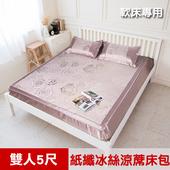 《米夢家居》軟床專用-晶粉玫瑰超細絲滑紙纖冰絲涼蓆床包三件組-雙人(5尺)