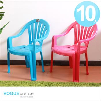 vogue 兒童椅/休閒椅-10入(藍色)
