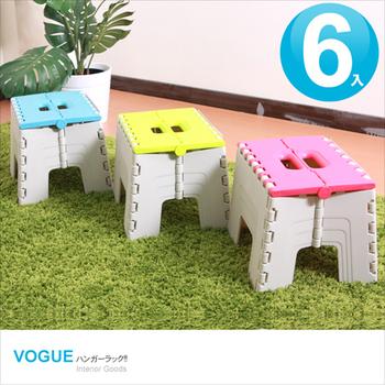 vogue 中巧收椅/折疊椅-6入