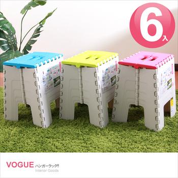 vogue 大巧收椅/折疊椅-6入