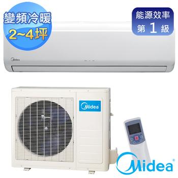 ★結帳現折★Midea美的 2-4坪變頻冷暖(MVC-08HA/MVS-08HA)含基本安裝