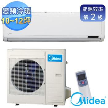 ★結帳現折★Midea美的 10-12坪變頻冷暖(MVC-25HA/MVS-25HA)含基本安裝