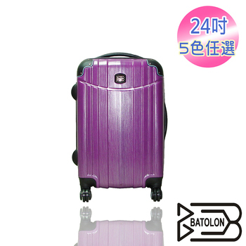 《BATOLON寶龍》【24吋】時尚髮絲紋TSA鎖加大PC輕硬殼箱/旅行箱/拉桿箱/行李箱(高貴紫)